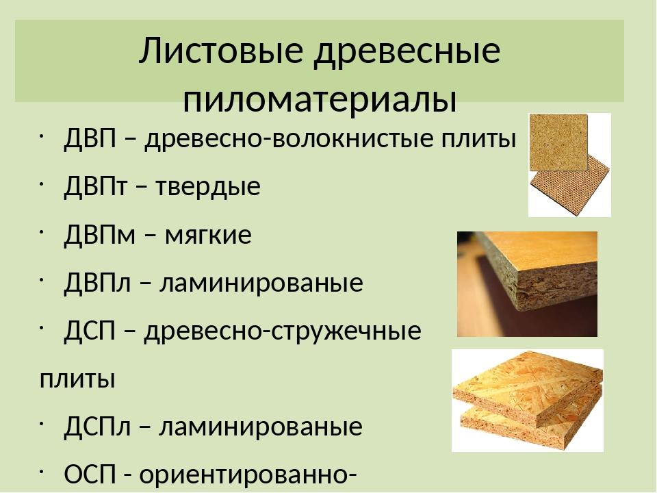 Листовые древесные пиломатериалы ДВП – древесно-волокнистые плиты ДВПт – твер...