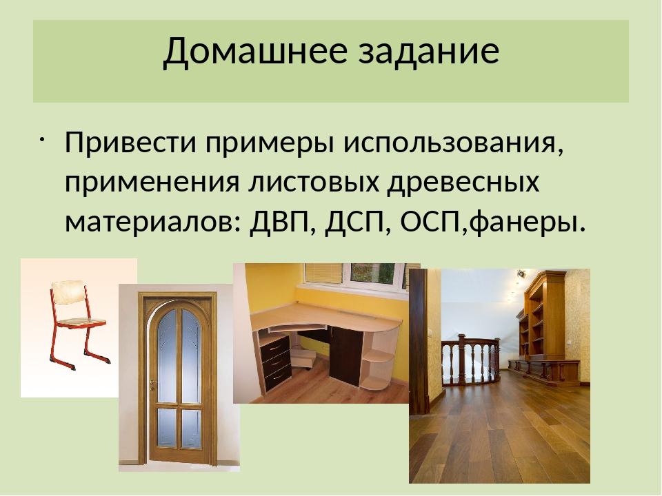 Домашнее задание Привести примеры использования, применения листовых древесны...