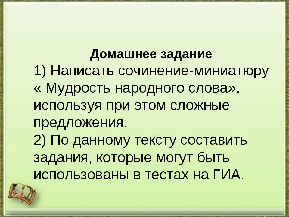 Домашнее задание 1) Написать сочинение-миниатюру « Мудрость народного слова»,...
