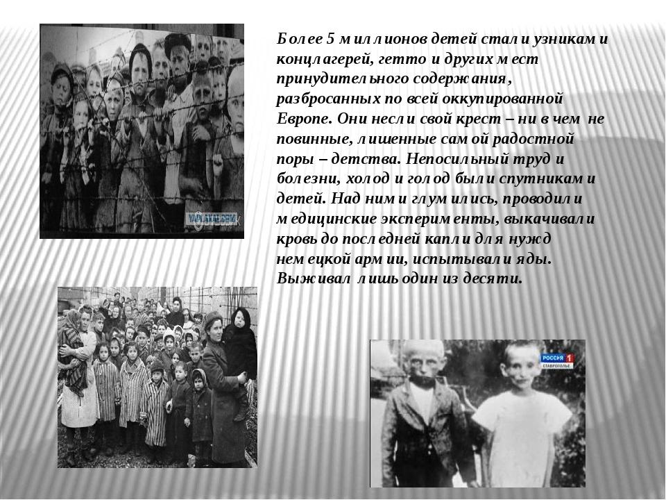 Более 5 миллионов детей стали узниками концлагерей, гетто и других мест прину...