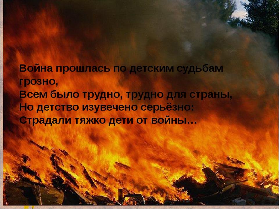 Война прошлась по детским судьбам грозно, Всем было трудно, трудно для стра...