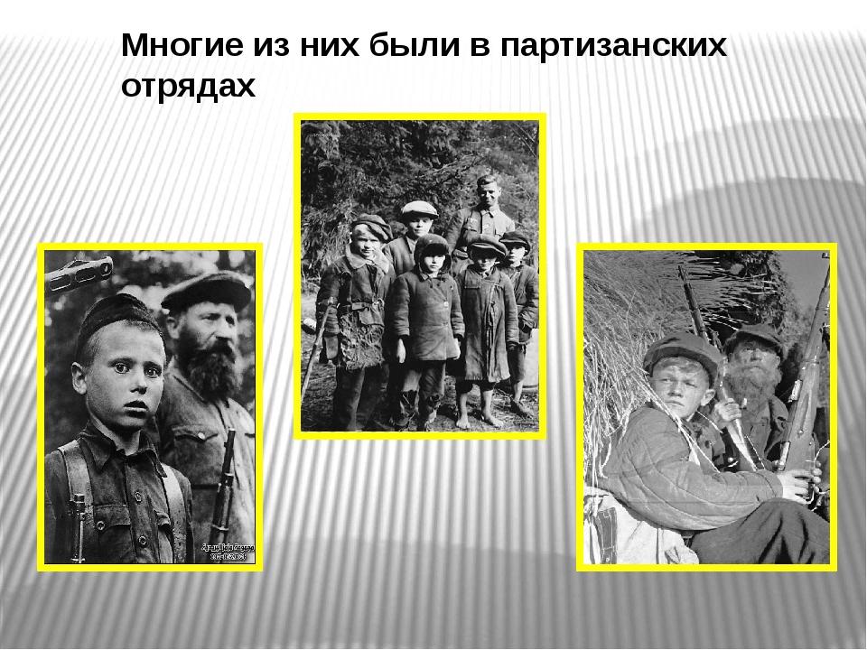 Многие из них были в партизанских отрядах