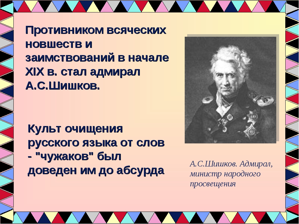 Противником всяческих новшеств и заимствований в начале XIX в. стал адмирал А...