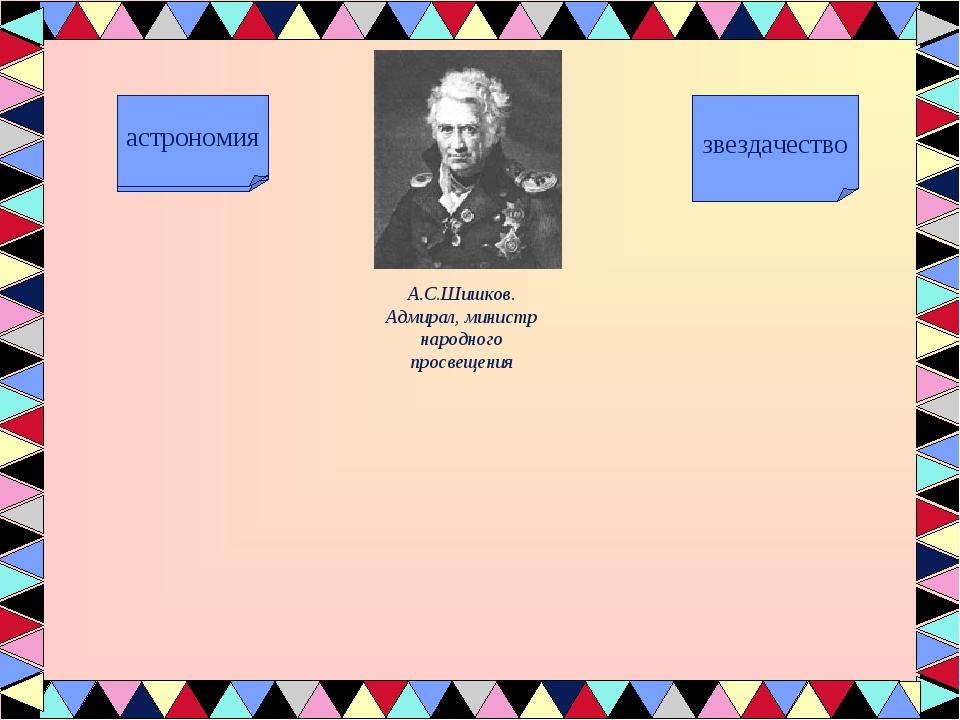 А.С.Шишков. Адмирал, министр народного просвещения галоши мокроступы Топталищ...