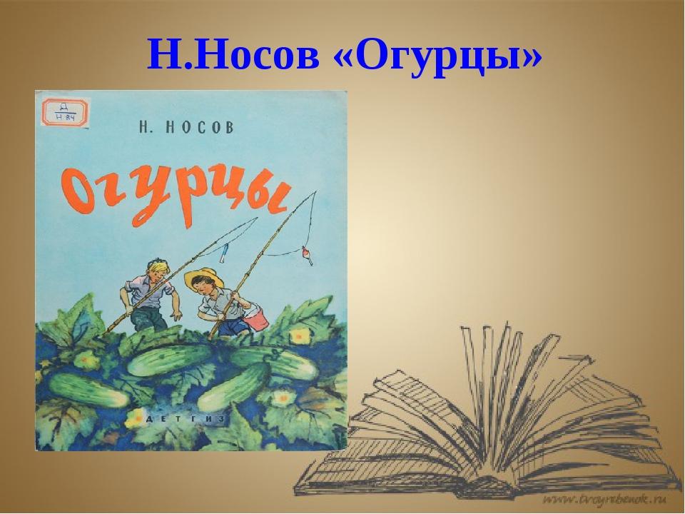 Н.Носов «Огурцы»