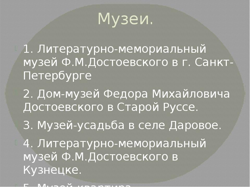 Музеи. 1. Литературно-мемориальный музей Ф.М.Достоевского в г. Санкт- Петербу...