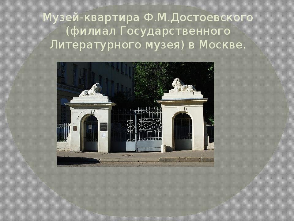 Музей-квартира Ф.М.Достоевского (филиал Государственного Литературного музея)...