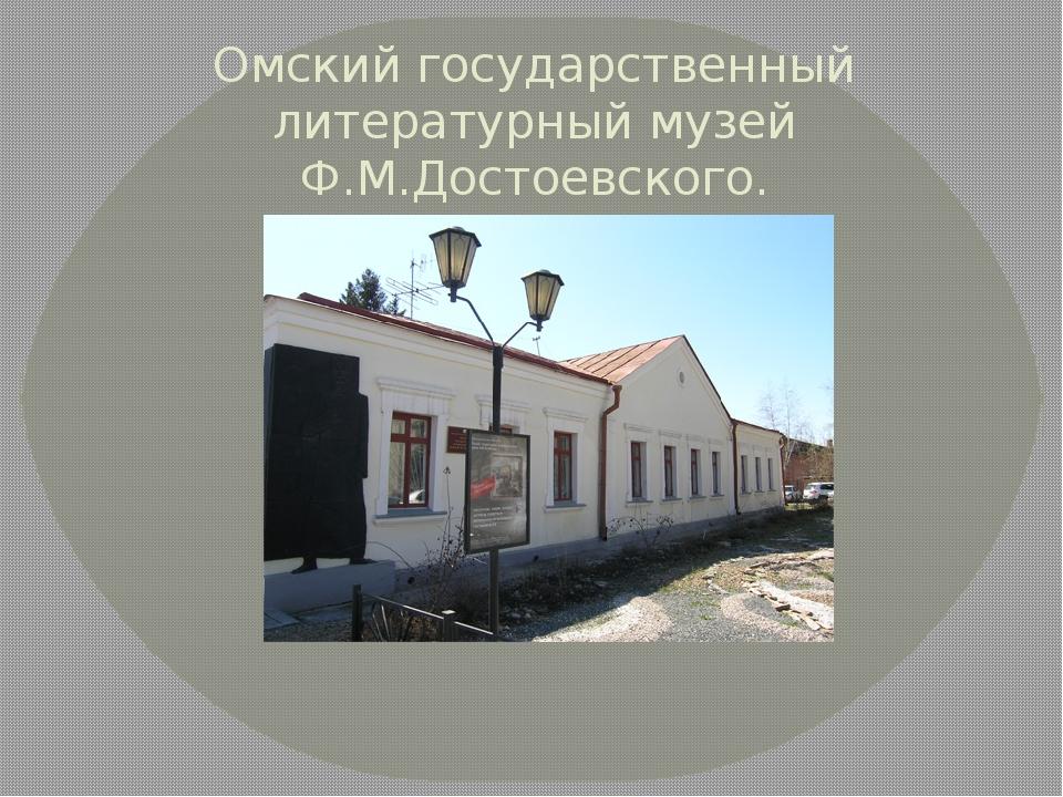 Омский государственный литературный музей Ф.М.Достоевского.
