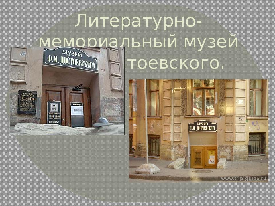 Литературно-мемориальный музей Ф.М.Достоевского.