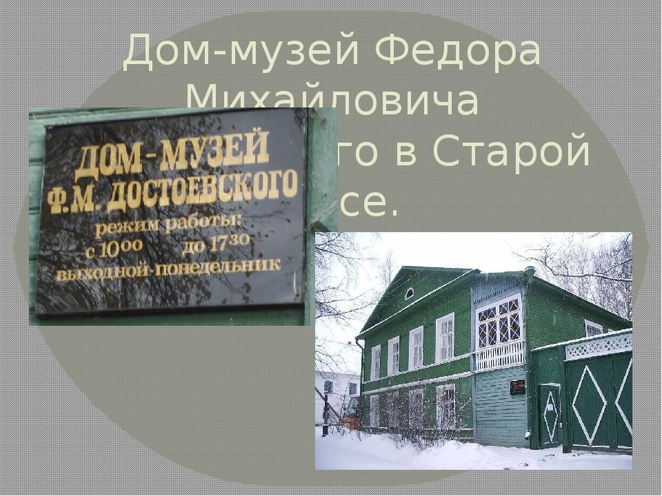 Дом-музей Федора Михайловича Достоевского в Старой Руссе.
