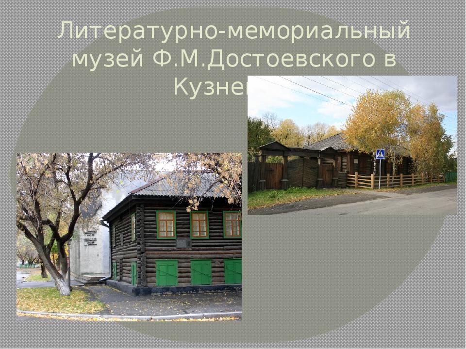 Литературно-мемориальный музей Ф.М.Достоевского в Кузнецке.