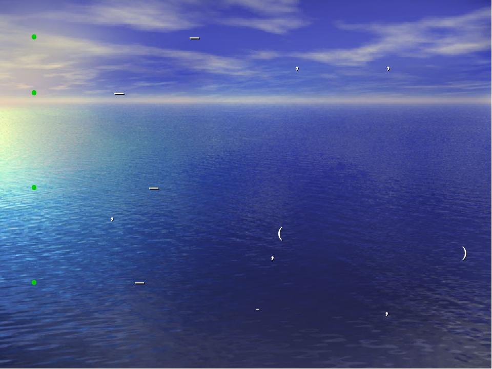 Превозмочь – пересилить, побороть, одолеть Трюм – внутреннее помещение корабл...