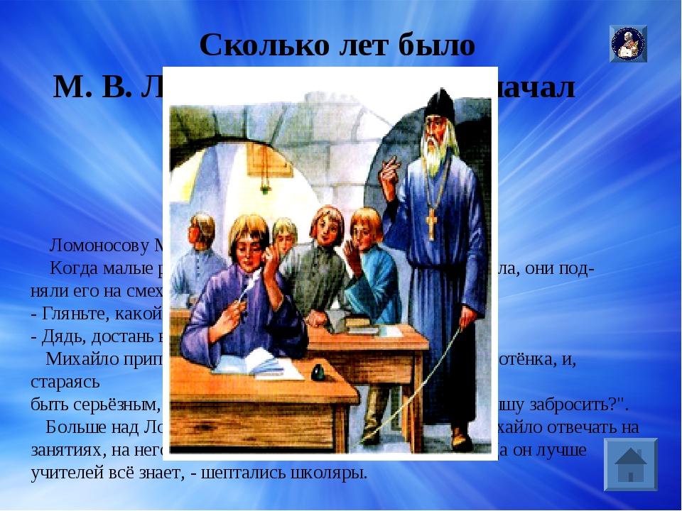 Какое звание присваивают М. В. Ломоносову в 1742 году? Ответ: М.В.Ломоносов...