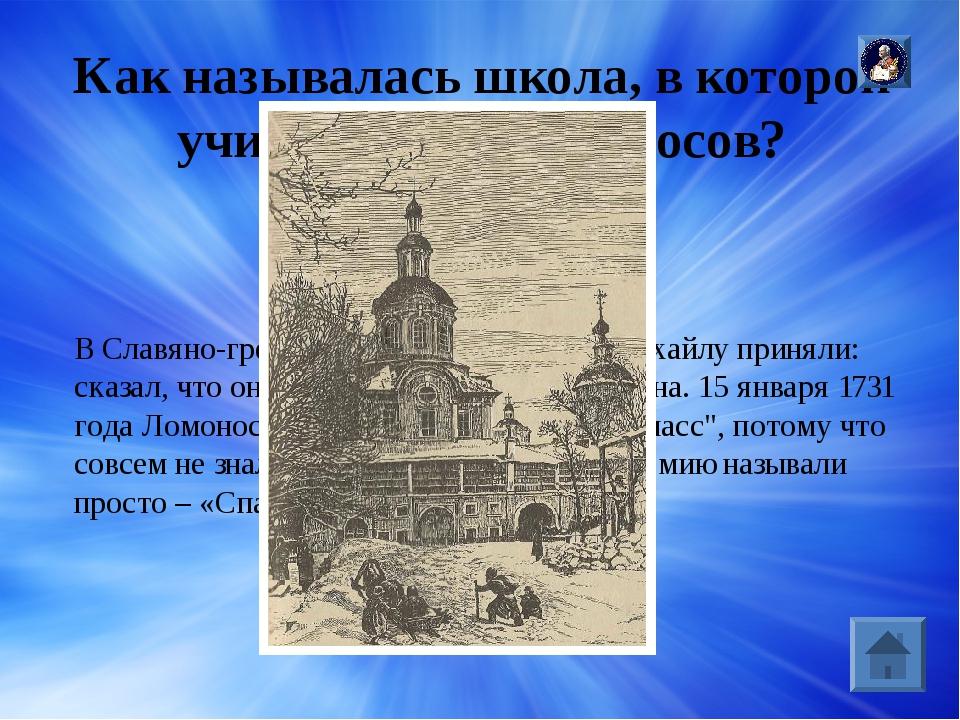 Сколько лет было М. В. Ломоносову, когда он начал учиться в Москве? Ответ: Л...