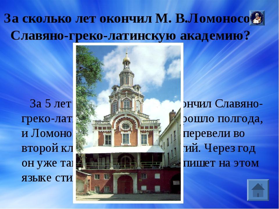 Как называлась школа, в которой учился М. В. Ломоносов? Ответ: В Славяно-гре...