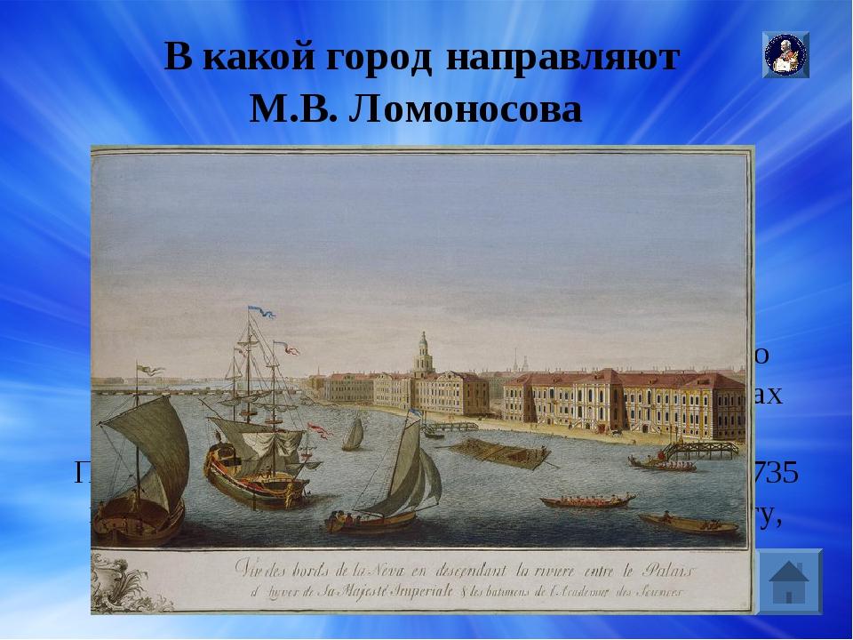 За сколько лет окончил М. В.Ломоносов Славяно-греко-латинскую академию? Отве...