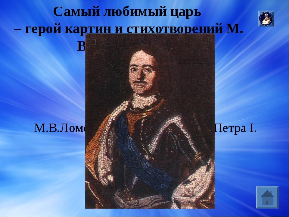 В каких науках прославился М.В.Ломоносов? Ответ: М.В.Ломоносов прославился в...