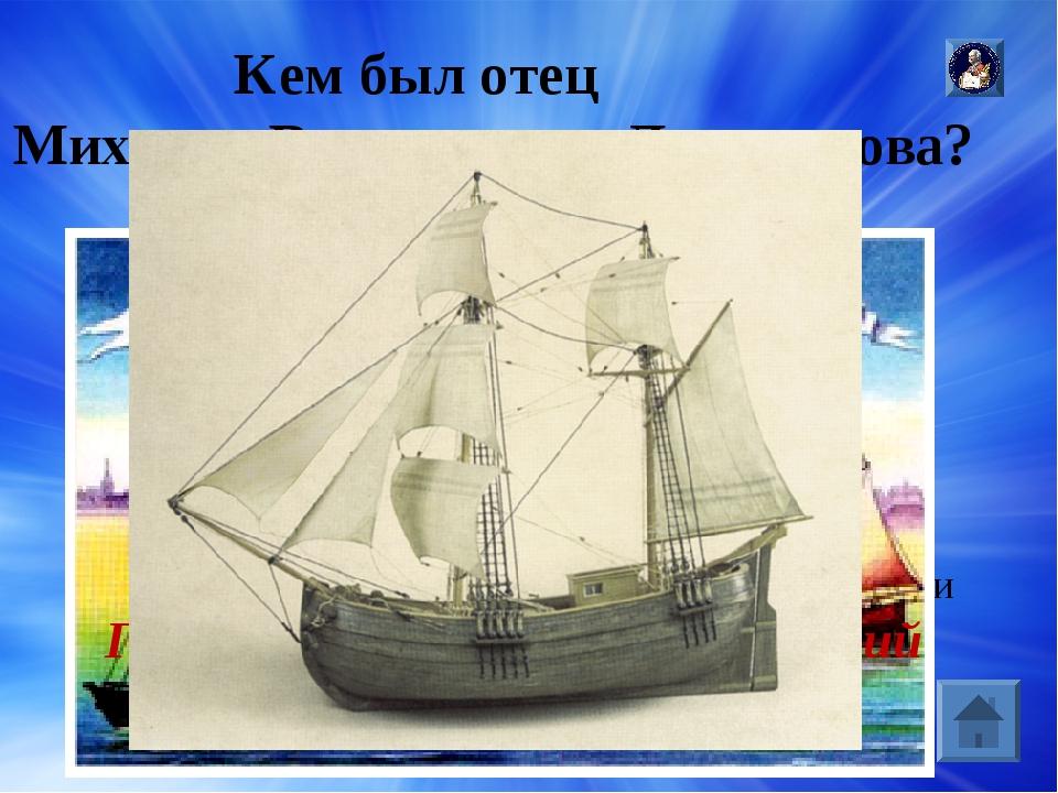 Где родился Михаил Васильевич Ломоносов? Ответ: М.В.Ломоносов родился в дере...