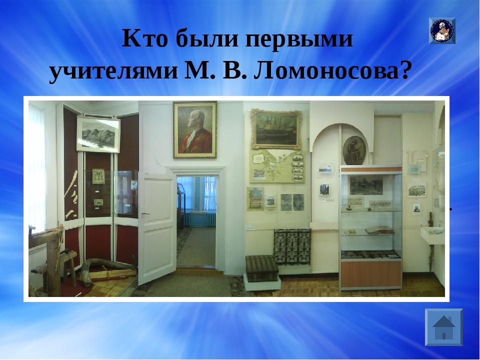 Сколько лет было М. В. Ломоносову когда он научился читать? Ответ: М.В.Ломон...