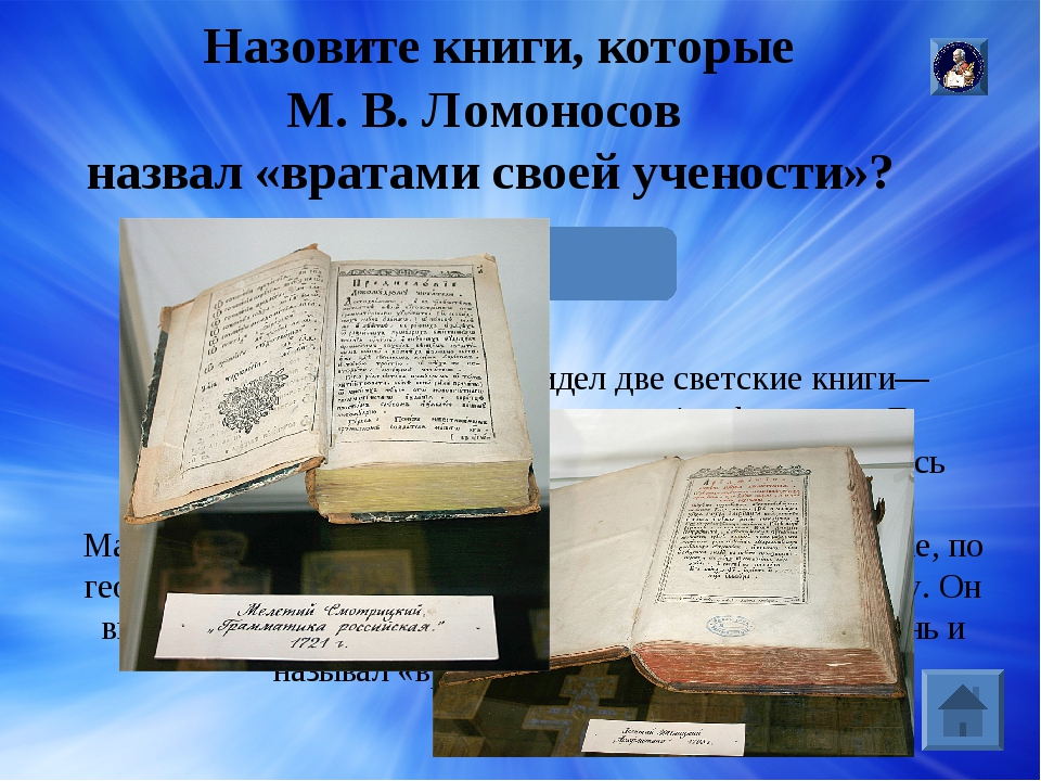 Что должен был изучить студент М. В. Ломоносов в Германии? Ответ: Осенью 173...