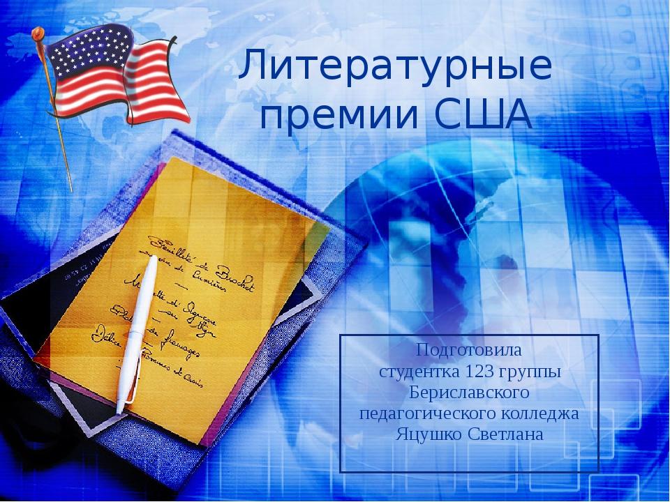 Литературные премии США Подготовила студентка 123 группы Бериславского педаго...