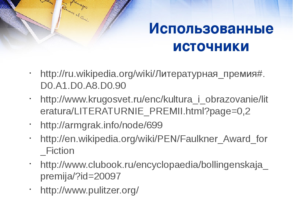 Использованные источники http://ru.wikipedia.org/wiki/Литературная_премия#.D0...