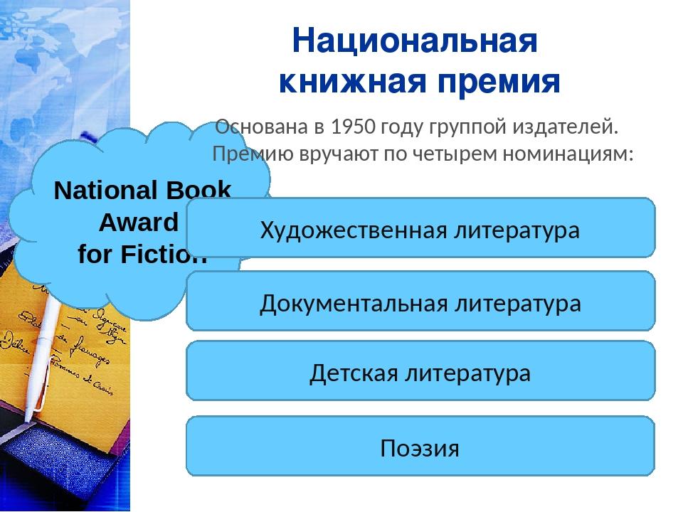 Национальная книжная премия Основана в 1950 году группой издателей. Премию вр...