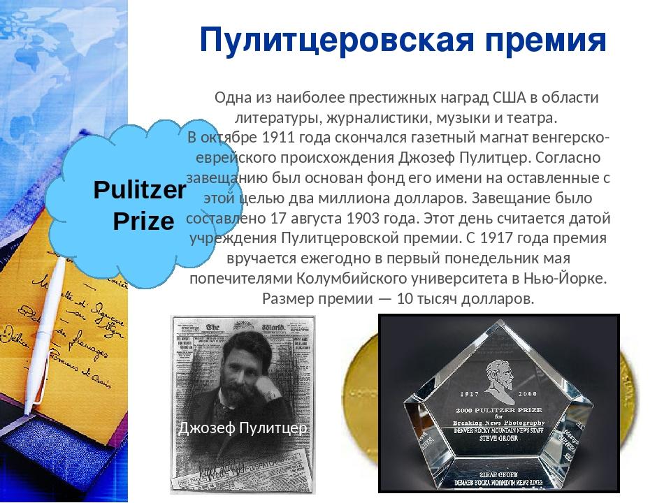 Пулитцеровская премия Одна из наиболее престижных наград США в области литера...