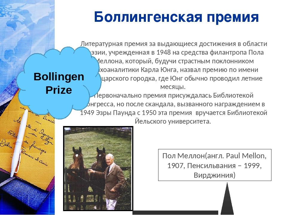 Боллингенская премия Литературная премия за выдающиеся достижения в области п...