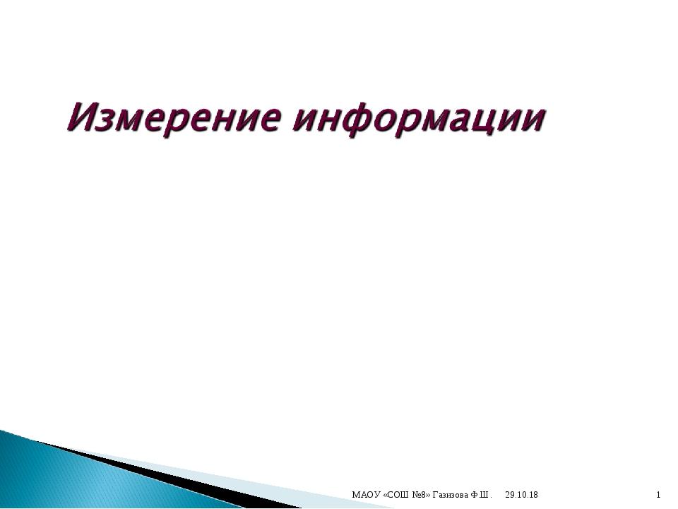 * МАОУ «СОШ №8» Газизова Ф.Ш. * МАОУ «СОШ №8» Газизова Ф.Ш.
