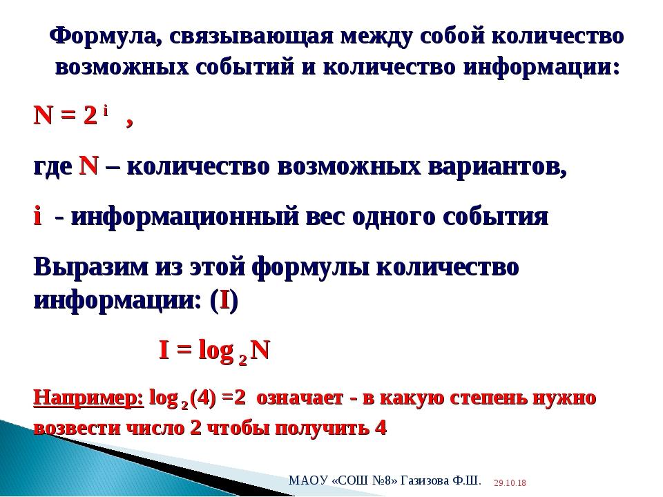 * МАОУ «СОШ №8» Газизова Ф.Ш. * Формула, связывающая между собой количество в...