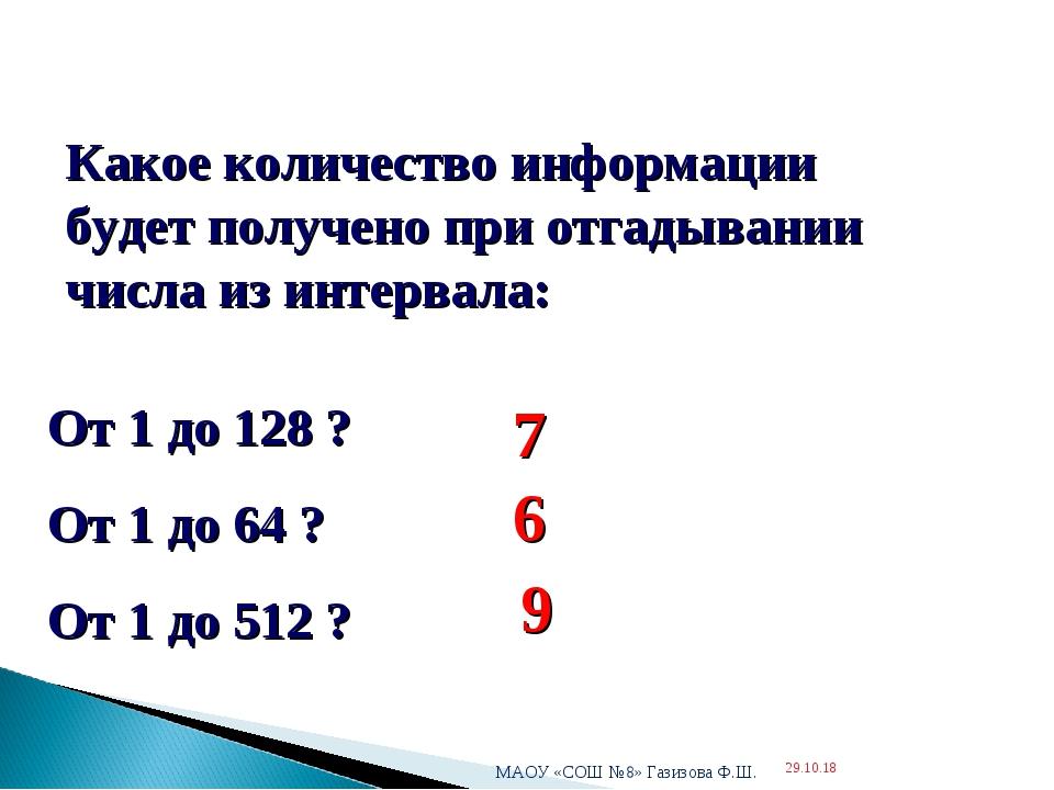 * МАОУ «СОШ №8» Газизова Ф.Ш. * От 1 до 128 ? От 1 до 64 ? От 1 до 512 ? 7 6...