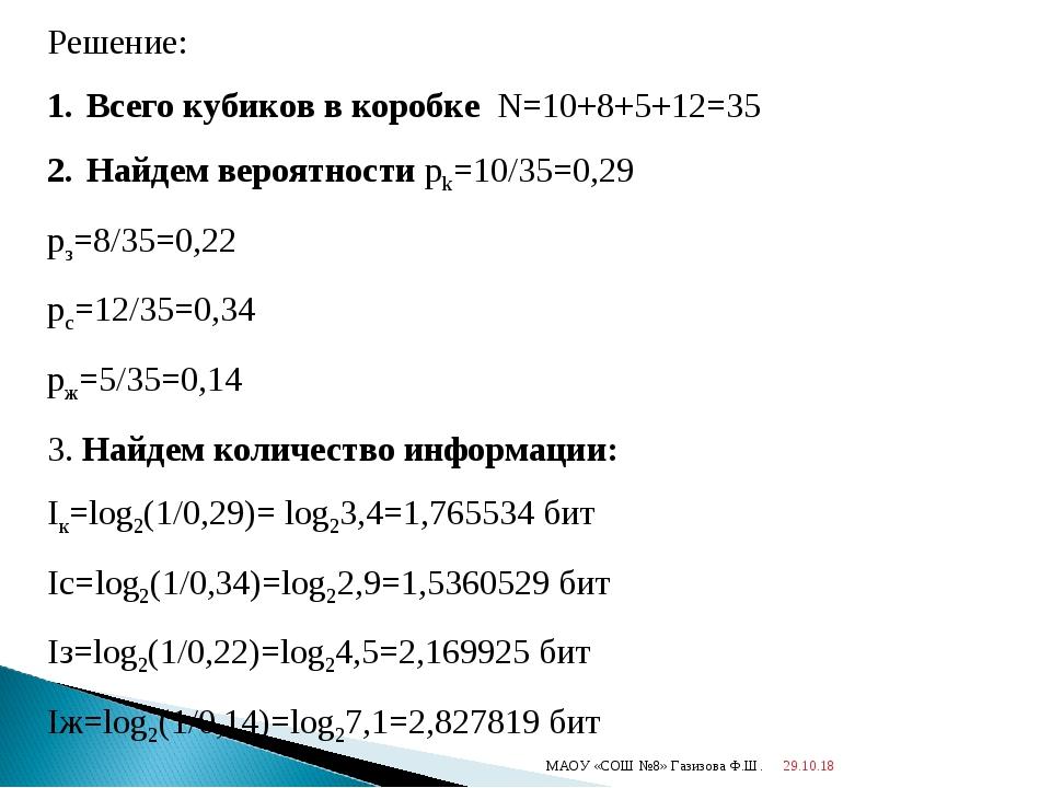* * Решение: Всего кубиков в коробке N=10+8+5+12=35 Найдем вероятности pk=10/...
