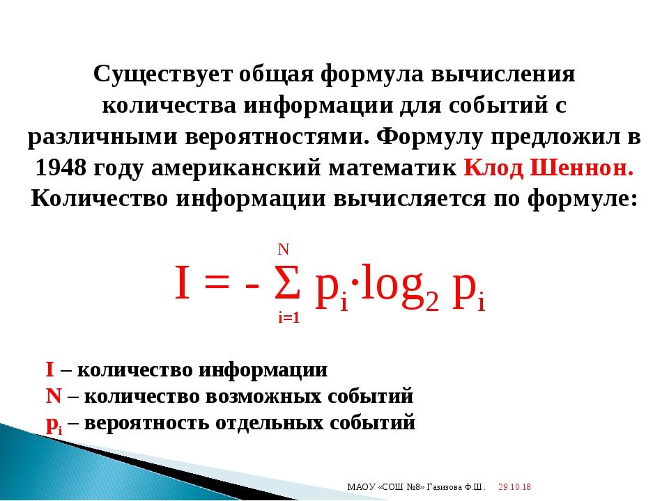 * * * I = - Σ pi·log2 pi Существует общая формула вычисления количества инфор...