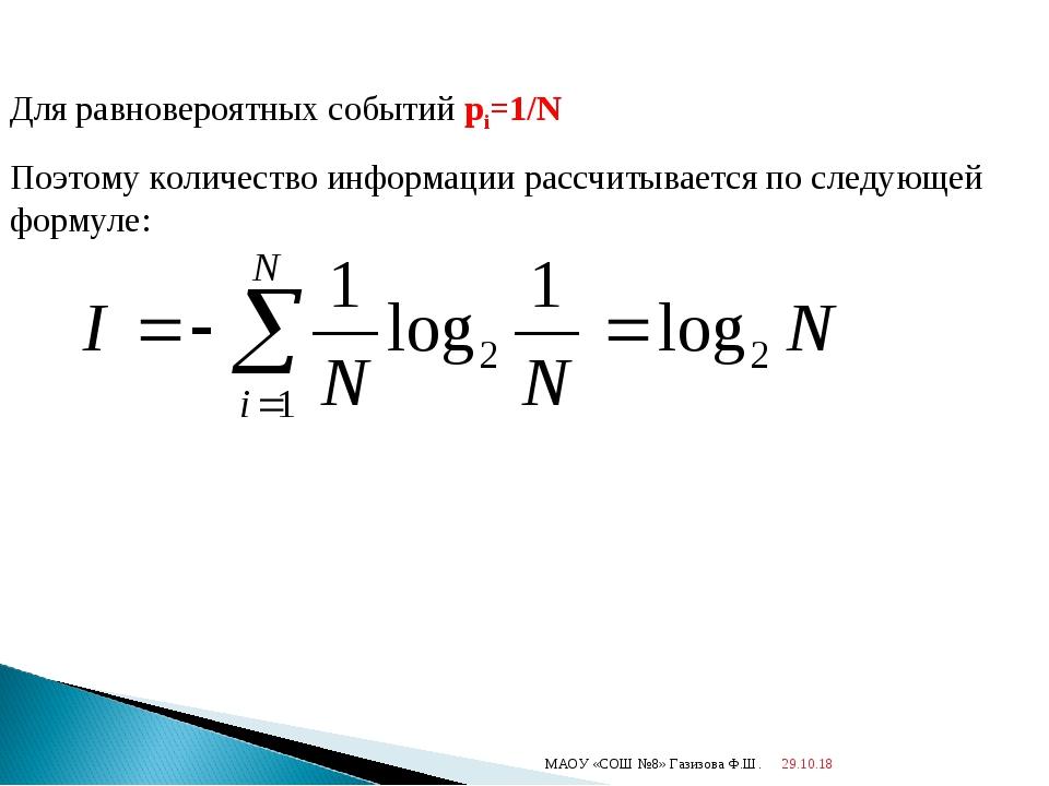 * * Для равновероятных событий pi=1/N Поэтому количество информации рассчитыв...