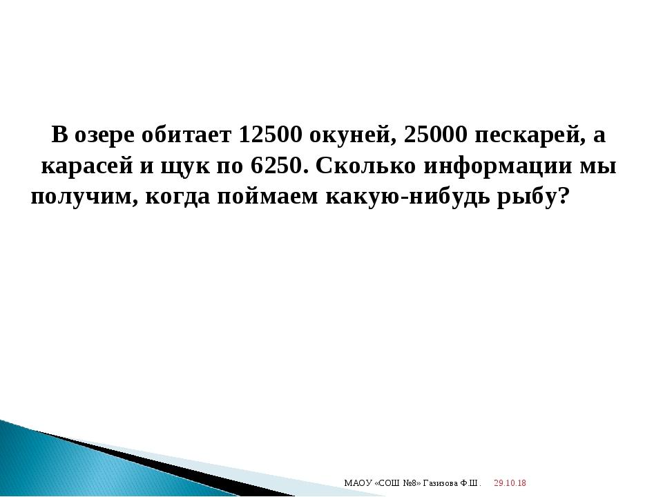* * В озере обитает 12500 окуней, 25000 пескарей, а карасей и щук по 6250. Ск...