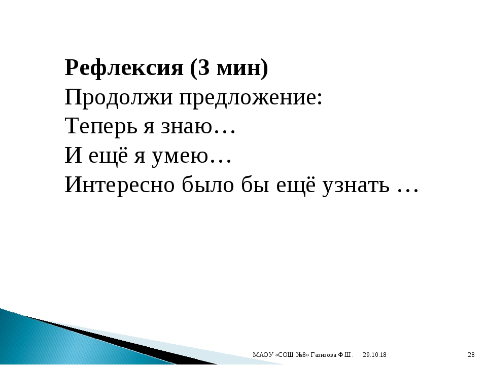 * МАОУ «СОШ №8» Газизова Ф.Ш. * Рефлексия (3 мин) Продолжи предложение: Тепер...