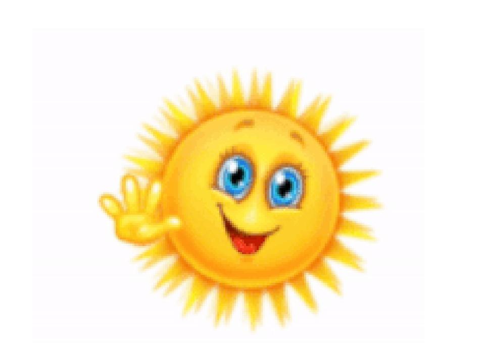 Картинка солнышко с анимацией, настроение