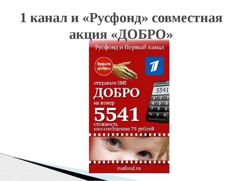 1 канал и «Русфонд» совместная акция «ДОБРО»