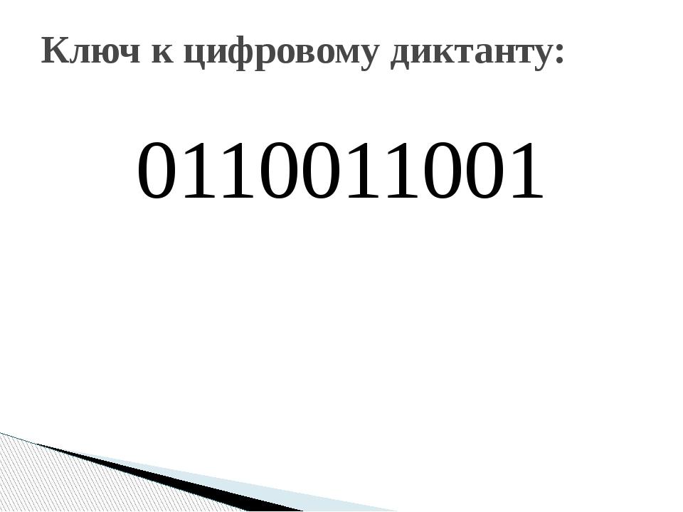 0110011001 Ключ к цифровому диктанту: