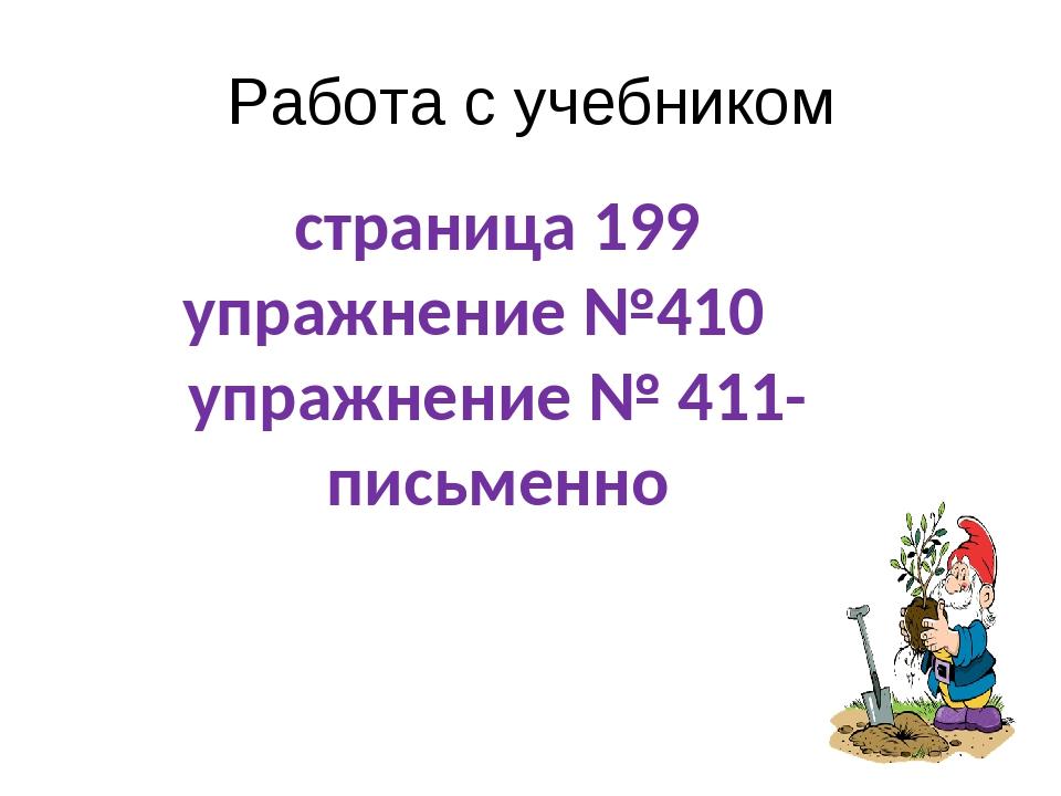 Работа с учебником страница 199 упражнение №410 упражнение № 411- письменно