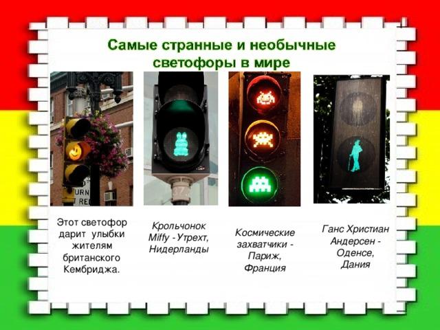 Картинки для детей история светофора
