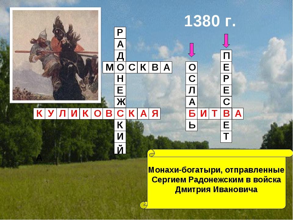 Монахи-богатыри, отправленные Сергием Радонежским в войска Дмитрия Ивановича...