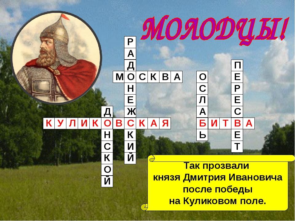 Так прозвали князя Дмитрия Ивановича после победы на Куликовом поле. Д Н С К...