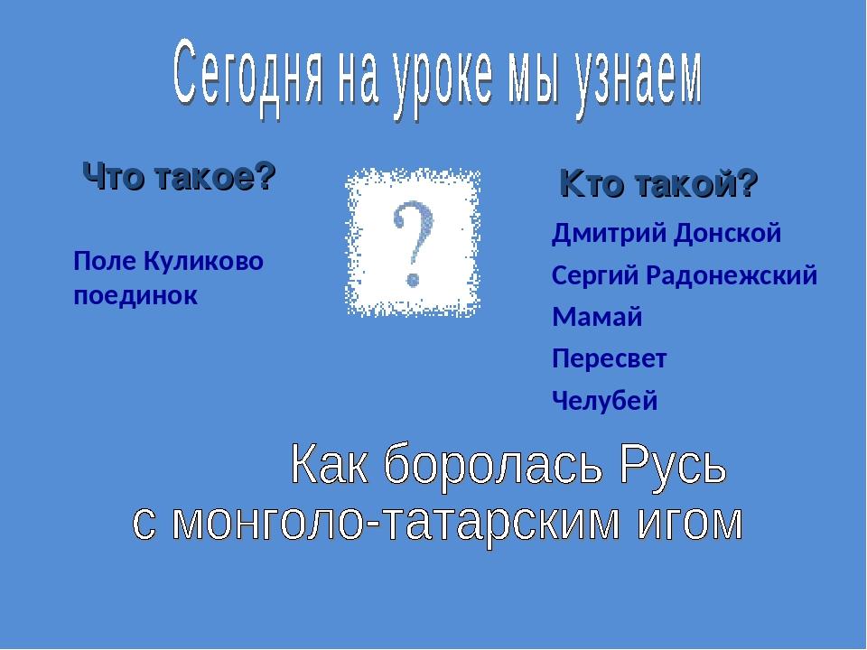 Дмитрий Донской Сергий Радонежский Мамай Пересвет Челубей Кто такой? Что тако...