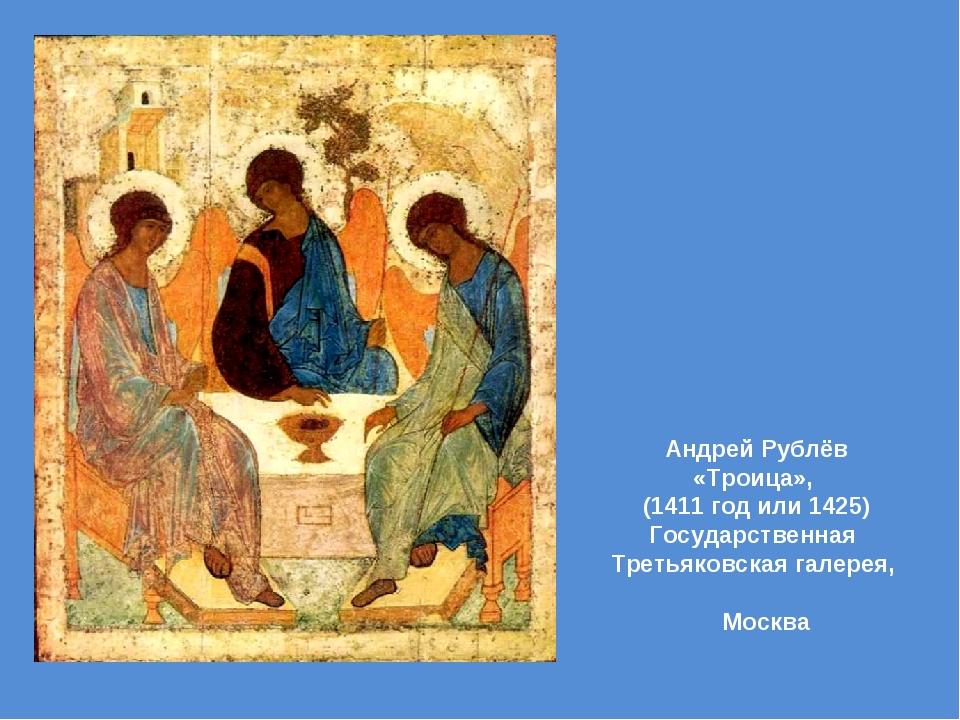 Андрей Рублёв «Троица», (1411 год или 1425) Государственная Третьяковская гал...
