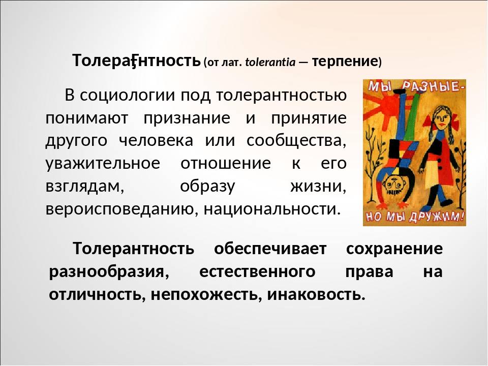 Толера́нтность (от лат. tolerantia — терпение) В социологии под толерантность...