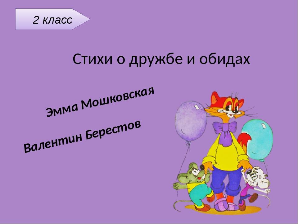 2 класс Стихи о дружбе и обидах Эмма Мошковская Валентин Берестов