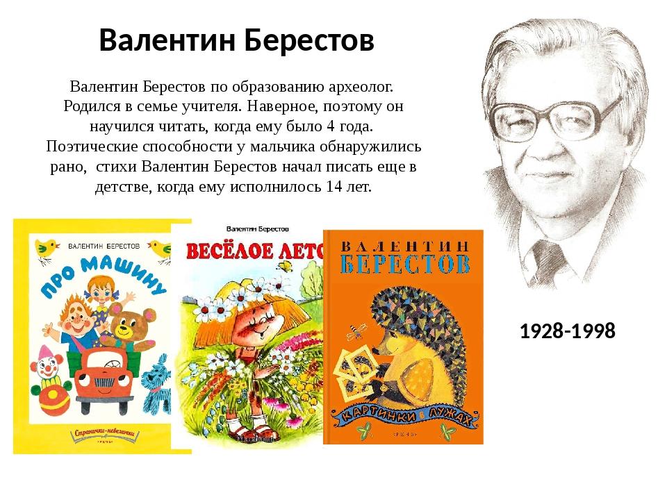 Валентин Берестов Валентин Берестов по образованию археолог. Родился в семье...