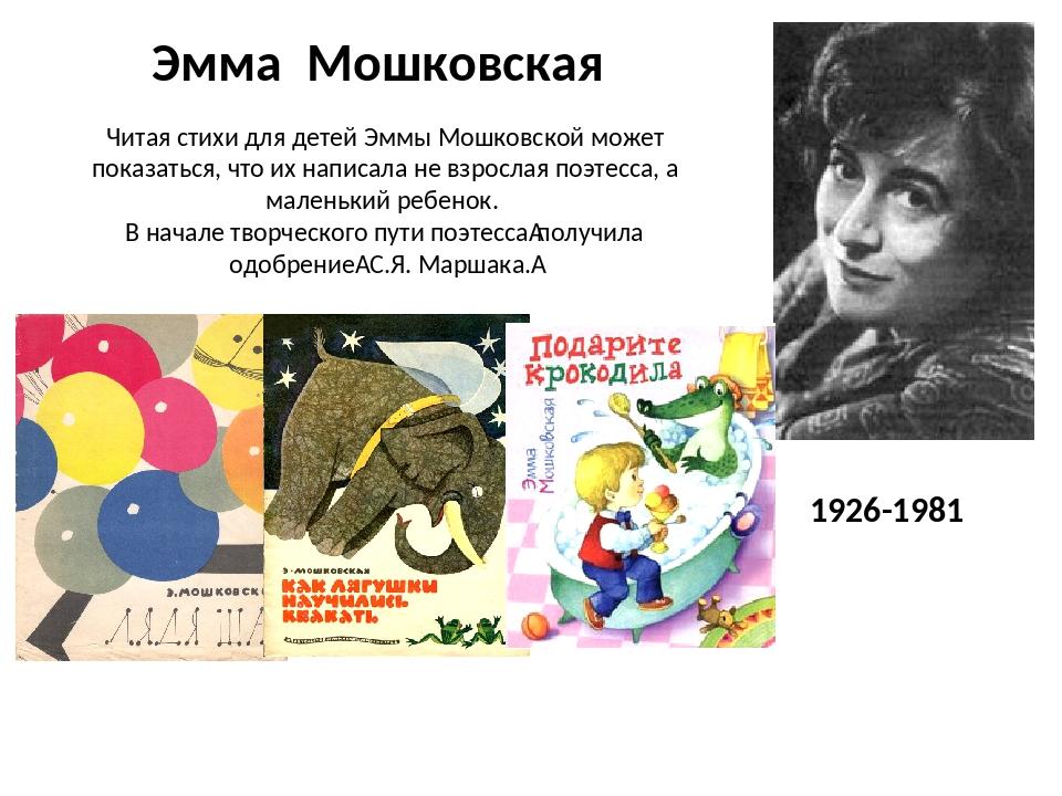 Эмма Мошковская 1926-1981 Читая стихи для детей Эммы Мошковской может показат...
